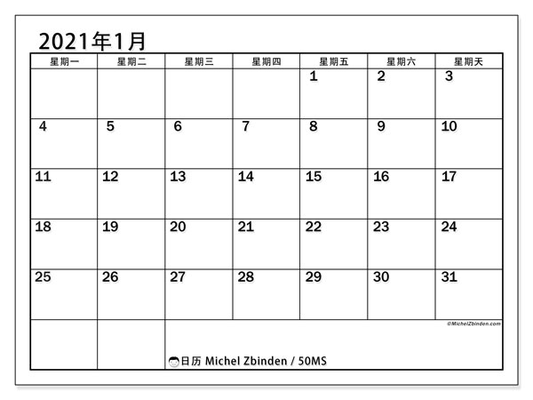 日历2021年1月, 50MS. 本月日历可免费打印.