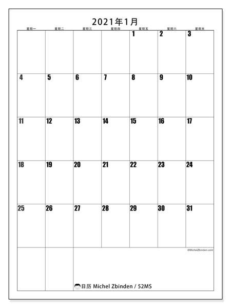日历2021年1月, 52MS. 免费日历打印.