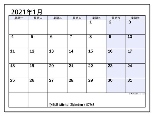 日历2021年1月, 57MS. 子弹报免费打印.