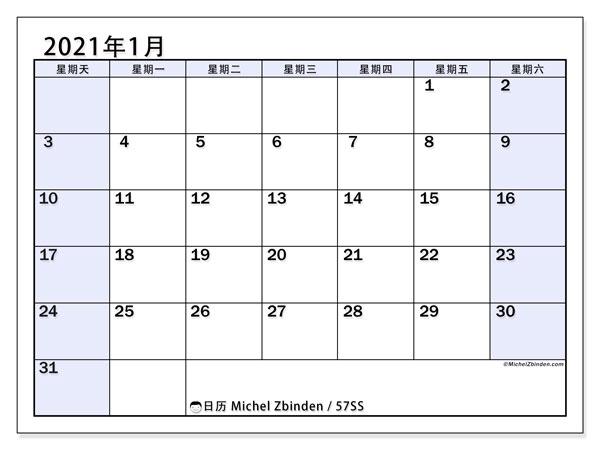 日历2021年1月, 57SS. 日历可免费打印.