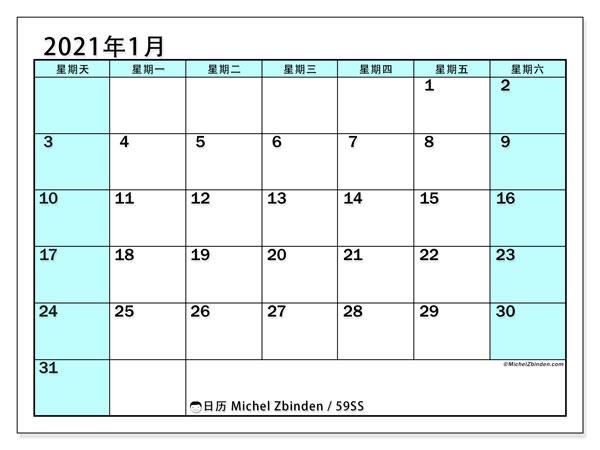 日历2021年1月, 59SS. 免费日历打印.