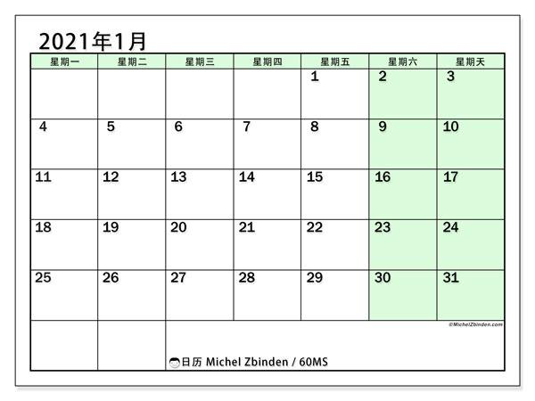 日历2021年1月, 60MS. 免费可打印的日历.