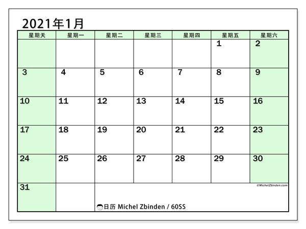 日历2021年1月, 60SS. 免费日历打印.