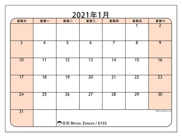 日历2021年1月, 61SS. 本月日历可免费打印.