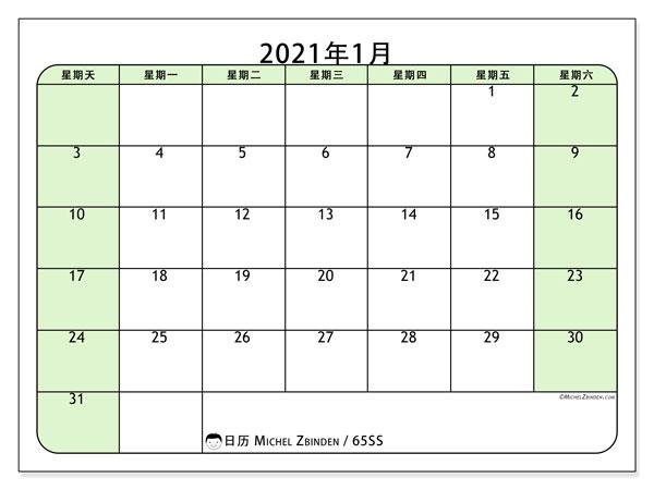 日历2021年1月, 65SS. 免费可打印的日历.