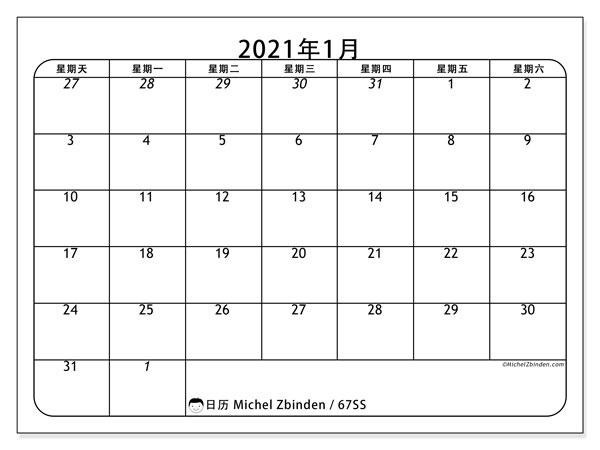 日历2021年1月, 67SS. 免费可打印的日历.
