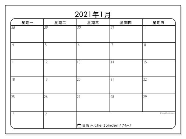 日历2021年1月, 74MS. 本月日历可免费打印.