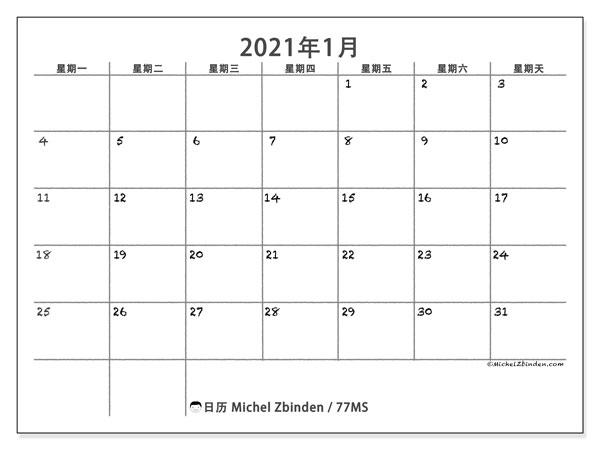 日历2021年1月, 77MS. 免费打印计划.