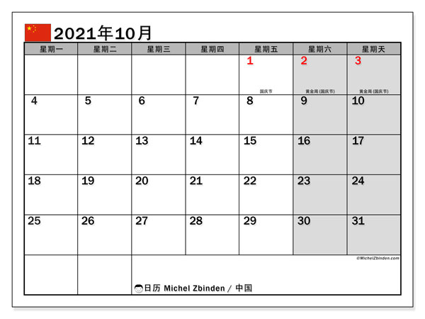 日历2021年10月,在中国度假. 公共假日免费打印日历.