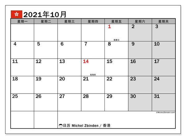 日历2021年10月,在香港度假. 日历假期免费打印.
