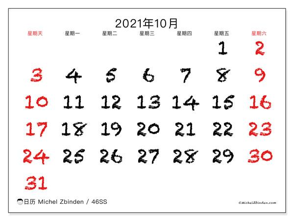 日历2021年10月, 46SS. 免费打印计划.
