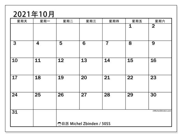 日历2021年10月, 50SS. 免费可打印的日历.
