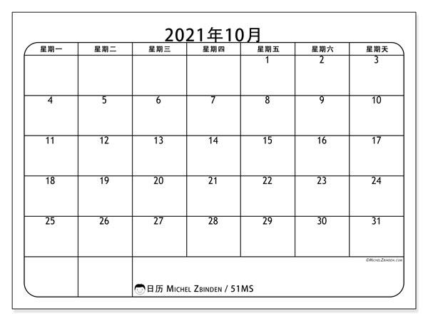 日历2021年10月, 51MS. 日历可免费打印.