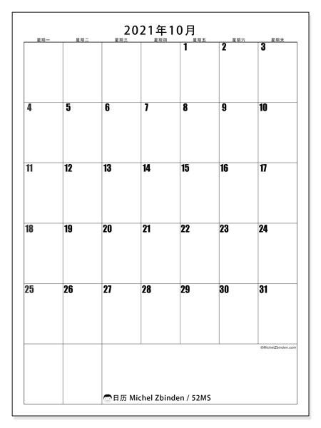 日历2021年10月, 52MS. 免费可打印的日历.