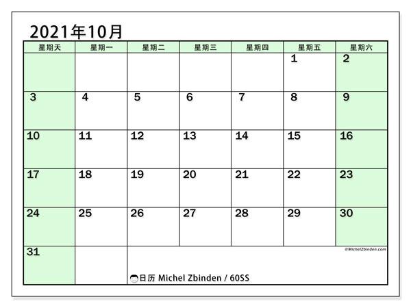 日历2021年10月, 60SS. 免费可打印的日历.