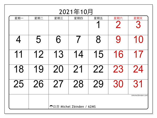 日历2021年10月, 62MS. 免费打印计划.