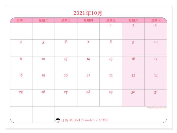 日历2021年10月, 63MS. 免费日历打印.