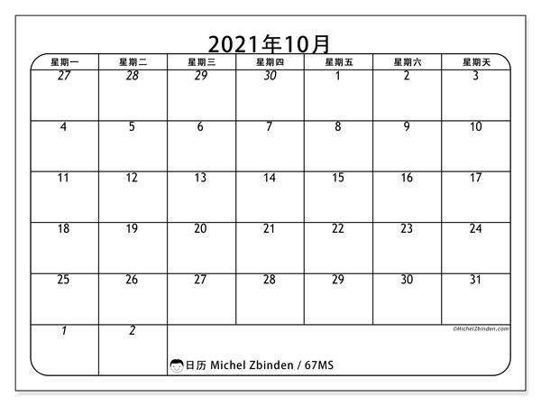 日历2021年10月, 67MS. 免费打印计划.