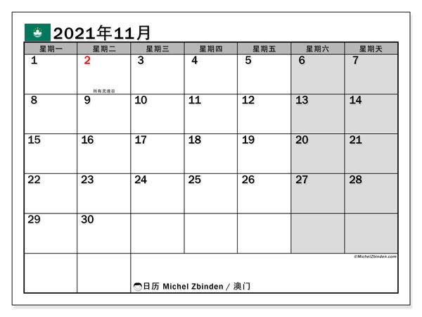 日历2021年11月,在澳门度假. 日历假期免费打印.