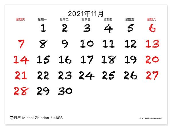 日历2021年11月, 46SS. 每月日历可免费打印.
