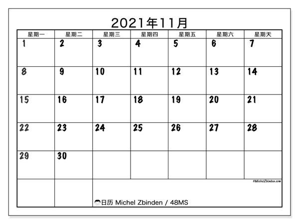 日历2021年11月, 48MS. 免费日历打印.