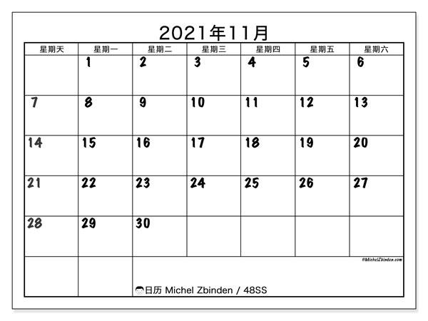 日历2021年11月, 48SS. 组织者免费打印.