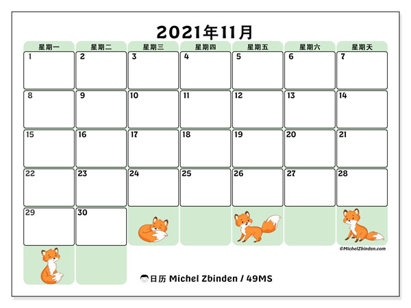 日历2021年11月, 49MS. 免费可打印的日历.