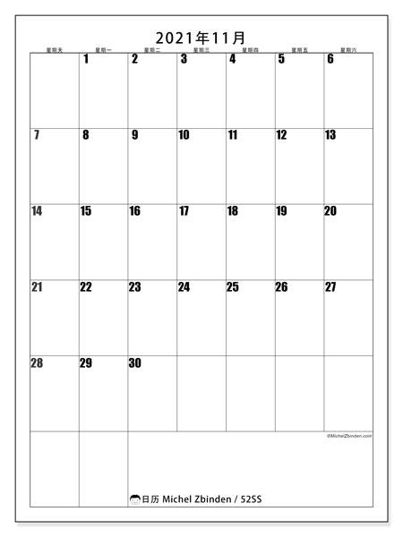 日历2021年11月, 52SS. 免费可打印的日历.