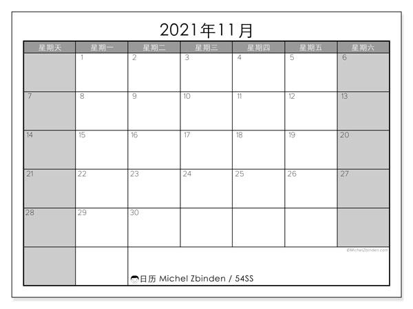 日历2021年11月, 54SS. 每月日历可免费打印.