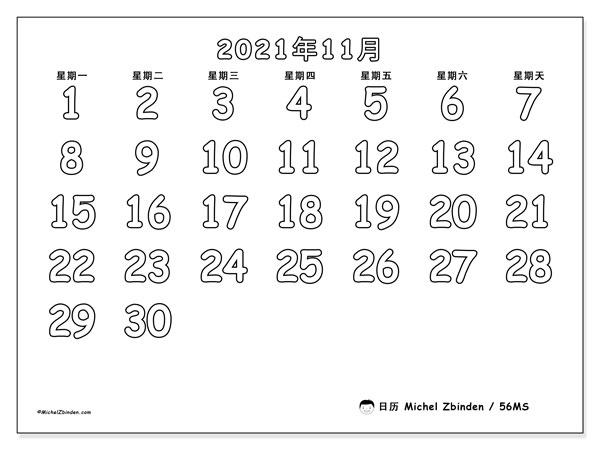 日历2021年11月, 56MS. 日历可免费打印.