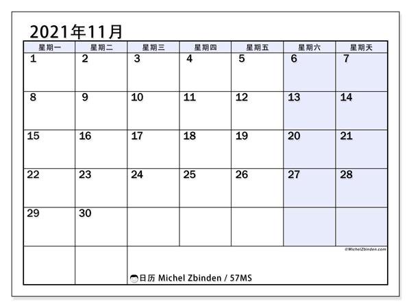 日历2021年11月, 57MS. 免费可打印的日历.