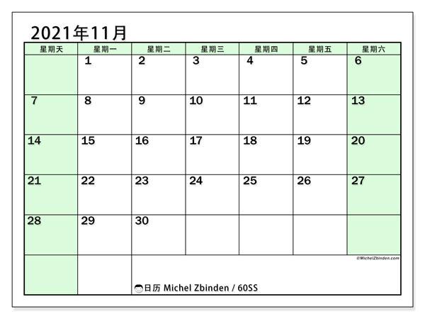 日历2021年11月, 60SS. 组织者免费打印.