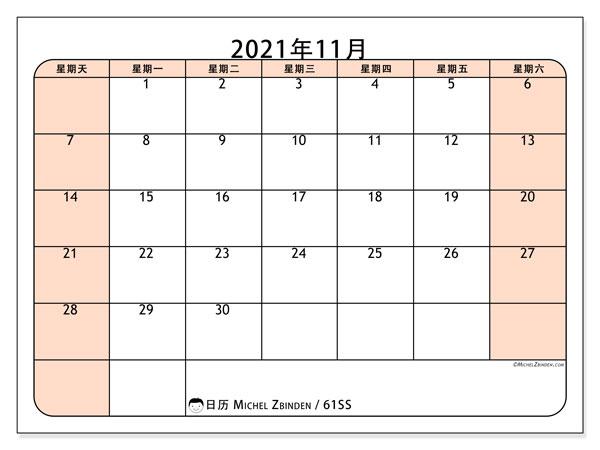 日历2021年11月, 61SS. 每月日历可免费打印.