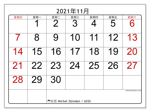 日历2021年11月, 62SS. 免费可打印的日历.