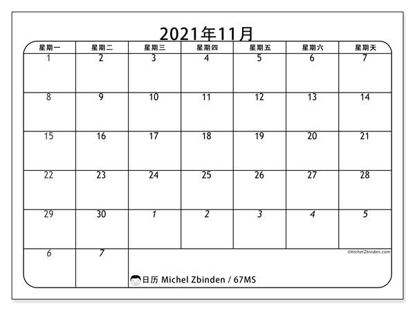 日历2021年11月, 67MS. 子弹报免费打印.