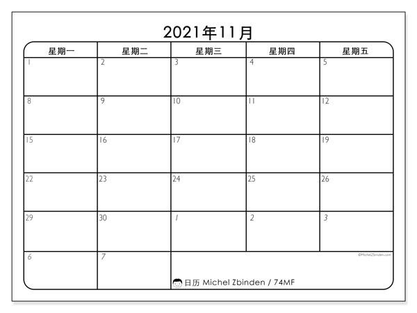 日历2021年11月, 74SS. 本月日历可免费打印.