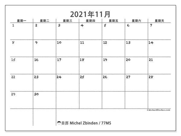 日历2021年11月, 77MS. 子弹报免费打印.