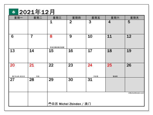 日历2021年12月,在澳门度假. 公共假日免费打印日历.