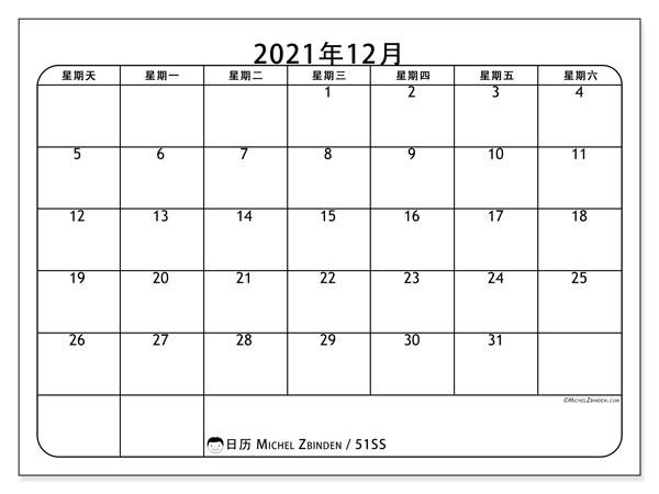 日历2021年12月, 51SS. 日历可免费打印.