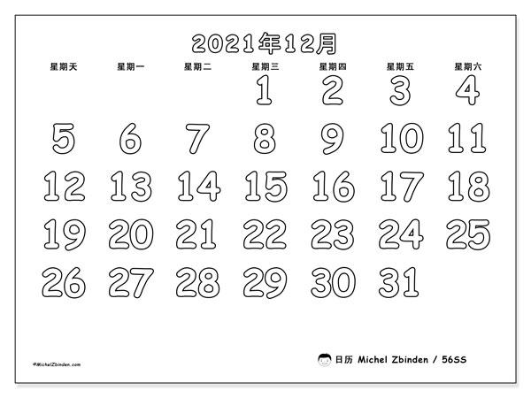 日历2021年12月, 56SS. 日历可免费打印.