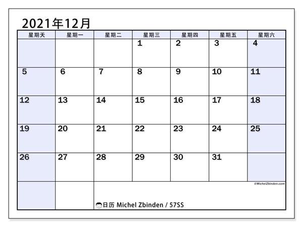 日历2021年12月, 57SS. 日历可免费打印.
