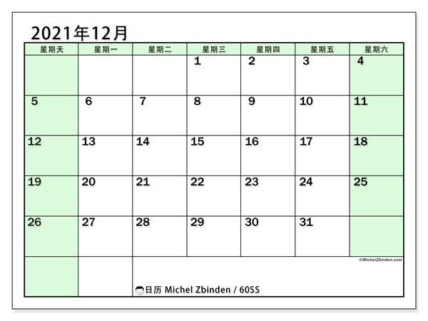 日历2021年12月, 60SS. 免费可打印的日历.