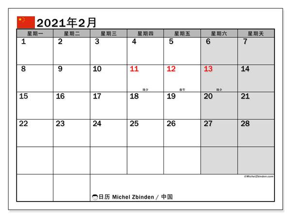 日历2021年2月,在中国度假. 公共假日免费打印日历.