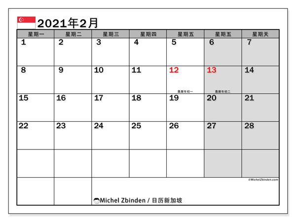 日历2021年2月,在新加坡度假. 公共假日免费打印日历.