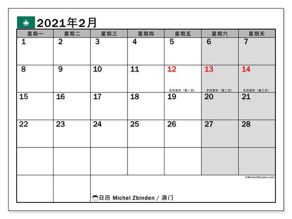 日历2021年2月,在澳门度假. 日历假期免费打印.