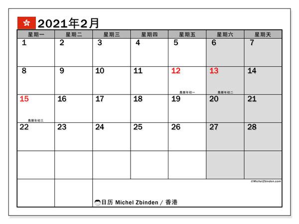 日历2021年2月,在香港度假. 日历假期免费打印.