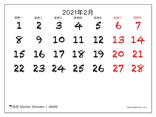 日历2021年2月, 46MS. 每月日历可免费打印.