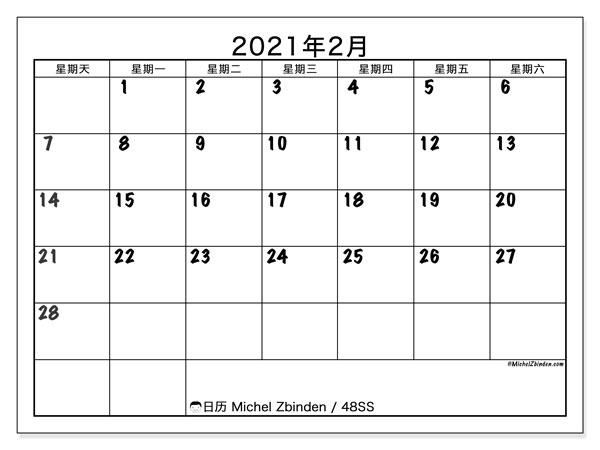 日历2021年2月, 48SS. 每月日历可免费打印.