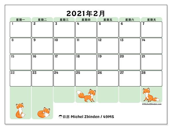 日历2021年2月, 49MS. 日历可免费打印.