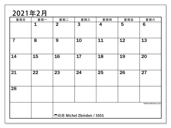 日历2021年2月, 50SS. 免费可打印的日历.